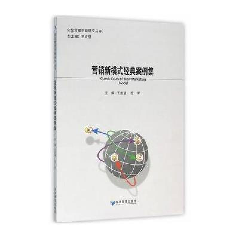 自营 营销新模式经典案例集(企业管理创新研究