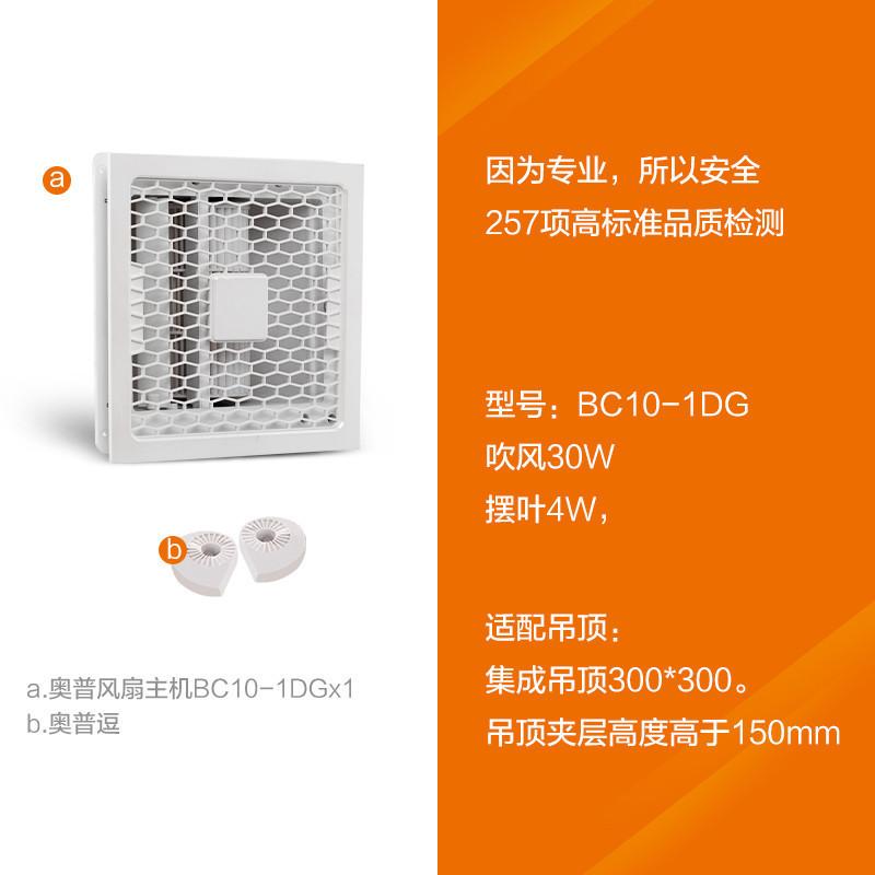 奥普风扇BC10-1DG