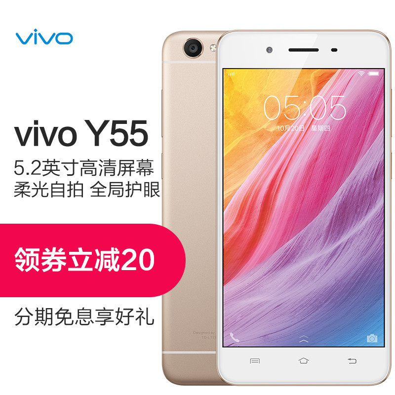 Vivo Y55 2gb 16gb内存 全网通4g双卡双待手机 金色 Vivo手机y55a【价格 图片 品牌 报价