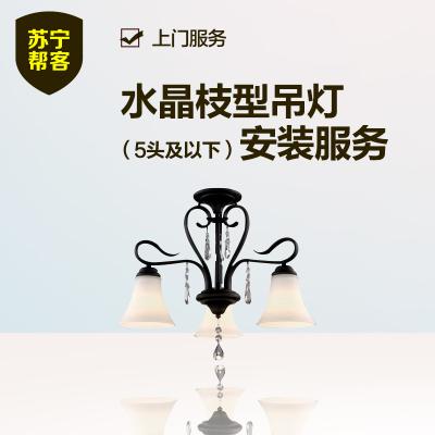 水晶枝型吊灯安装(5头及以下) 苏宁帮客灯具安装上门服务