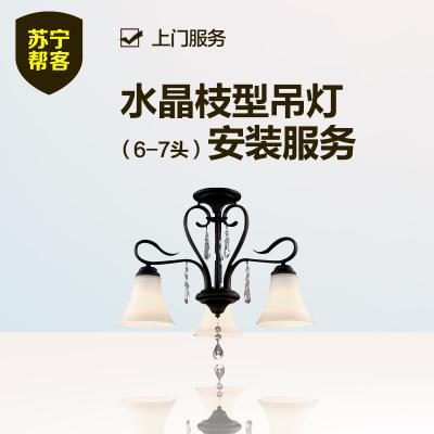 6-7头水晶枝型吊灯安装服务 帮客上门服务