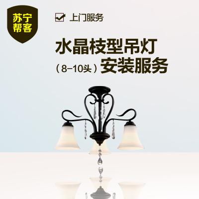 水晶枝型吊燈安裝(8-10頭) 蘇寧幫客燈具安裝上門服務