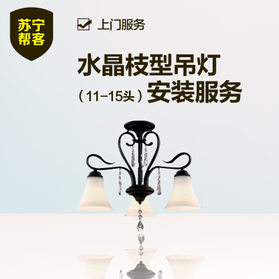 水晶枝型吊灯安装(11-15头) 苏宁帮客灯具安装上门服务
