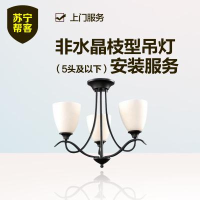 非水晶枝型吊灯安装(5头及以下)苏宁帮客灯具安装上门服务