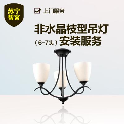 非水晶枝型吊灯安装(6-7头)苏宁帮客灯具安装上门服务
