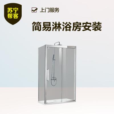 简易淋浴房安装 苏宁帮客卫浴安装上门服务
