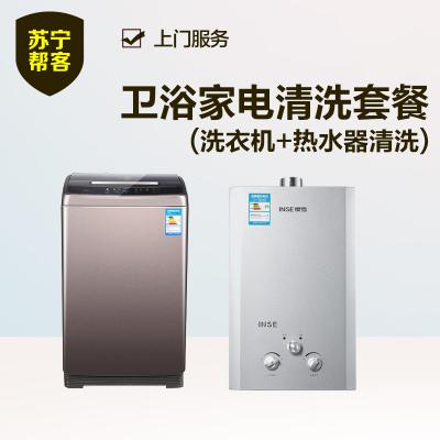 衛浴家電清洗套餐(洗衣機+熱水器清洗)蘇寧幫客 上門服務