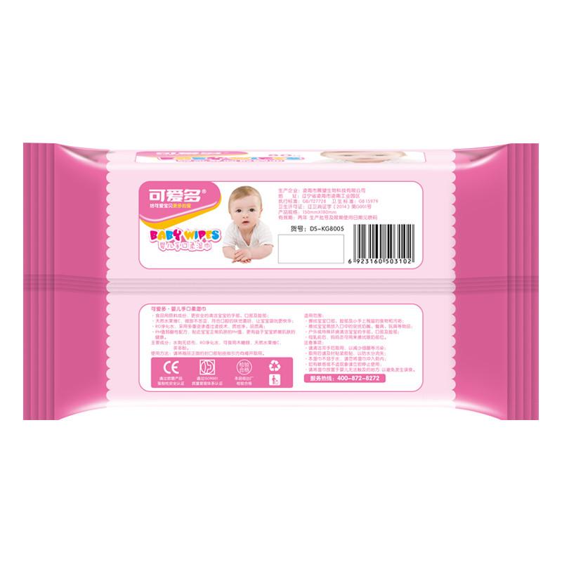 可爱多婴儿手口柔湿巾80片 盖装