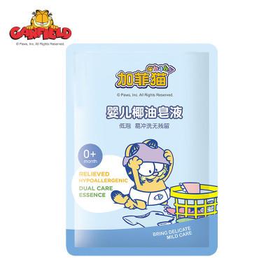 加菲猫婴儿椰油皂液30g 新生儿衣物专用洗衣液 宝宝衣物清洗露儿童小袋装洗衣液 植物皂基清洗液
