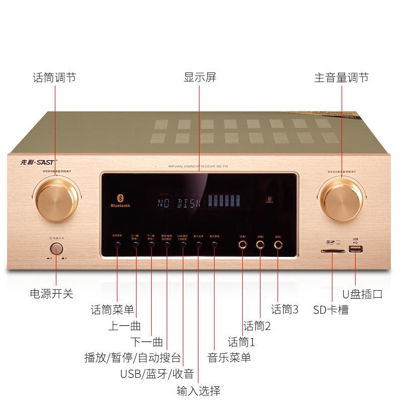 先科(sast)su-115家用音响功放机 蓝牙功放器 卡拉ok功放