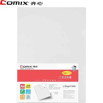 齊心(comix)E310-1 A4透明文件套100個裝 資料套 文件夾 單頁夾 文件套透明文件袋 文件套/文件袋