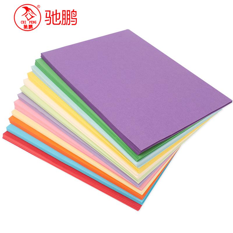 驰鹏A4 80g十色复印纸5包 彩色复印纸 手工折纸 千纸鹤纸 儿童剪纸彩色卡纸打印纸 复印纸