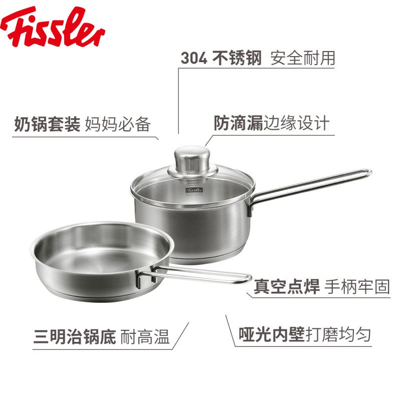 菲仕乐(fissler )锅具套装 TZ00000865 高速快锅 高压锅压力锅 奶锅汤锅套组