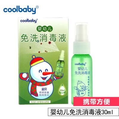 蓝贝-coolbaby婴幼儿免洗消毒液30ml