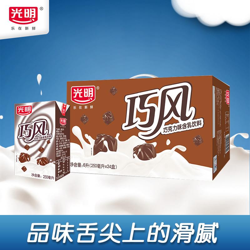 光明巧克力风味250ml*24盒