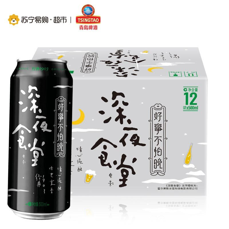 青岛啤酒 深夜食堂精炼1903 500ml*12罐