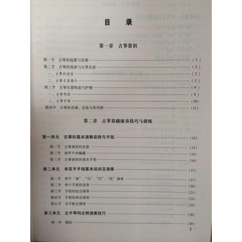 正版 刘乐古筝演奏基础教程 新编中国民族器乐启蒙一本通系列 红色