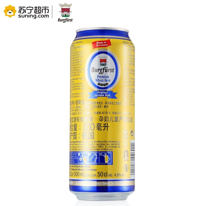 德国原装进口 Burgfiirst 博格司特 小麦啤酒 白啤酒 500ml*24 整箱装