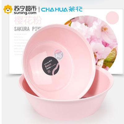茶花(CHAHUA)洗脸盆塑料儿童加厚加深宝宝洗脚盆洗菜盆子洗衣盆A03001