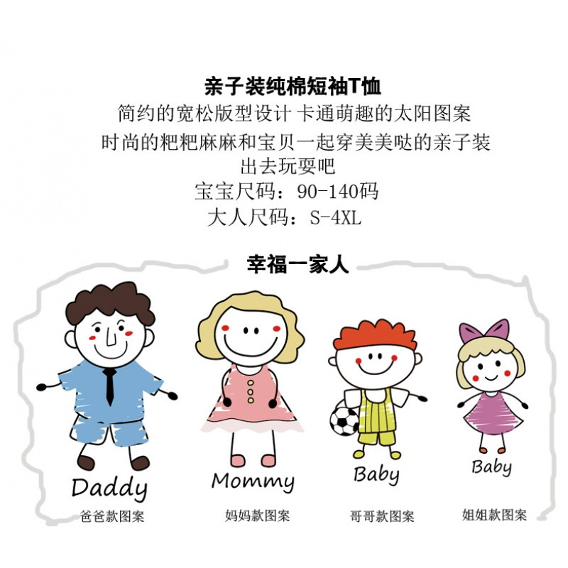 828新款亲子一家四口全家装夏装新品母女装母子装短袖