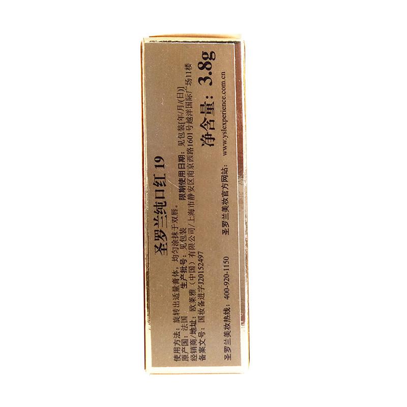 【苏宁超市】YSL/圣罗兰纯口红3.8g #19玫红色 迷魅纯漾亮采方管口红纯膏