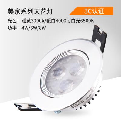 FSL брэндийн таазны зочны болон гал тогооны өрөөний гэрэл 6W цагаан 6500K 95mm