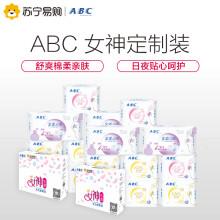 ABC日夜经典组合卫生巾 纤薄棉柔超值组合装18包124片家庭装定制装