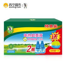 李字电热蚊香液(无香纯净型)45ml*2瓶+1蚊香液加热器