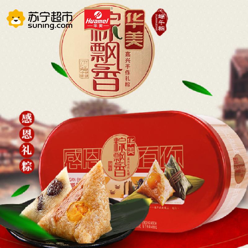 华美感恩礼粽嘉兴特产粽子礼盒端午粽1960g