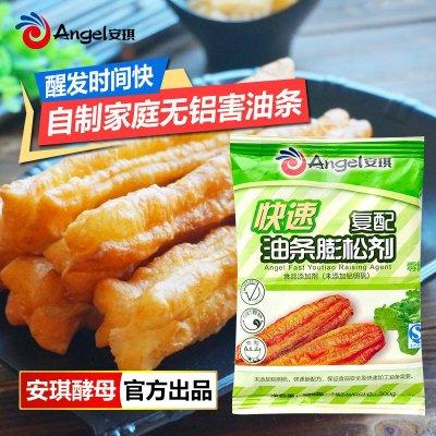 安琪酵母复配油条膨松剂 无铝害膨松剂 快速炸油条发酵粉300g