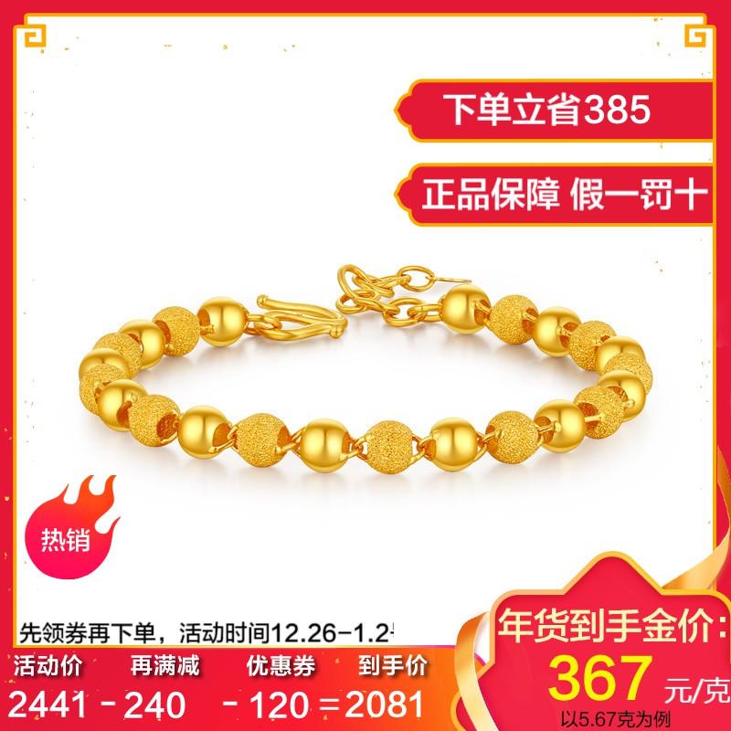 黄金手链女
