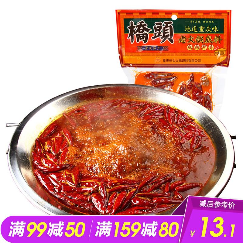 桥头老火锅底料280g 重庆麻辣味火锅袋装 牛油老火锅调料 红汤火锅