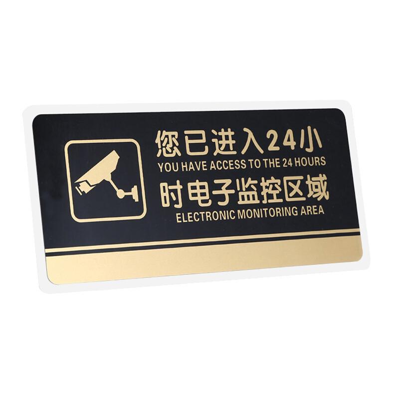 谋福 透明黑金亚克力您已进入24小时电子监控区域警示