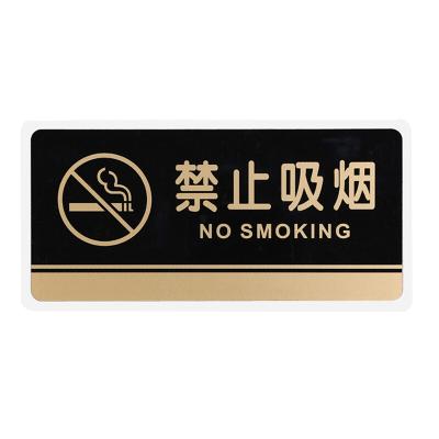 謀福 透明黑金亞克力禁止吸煙標志牌 禁煙標識牌 嚴禁吸煙請勿吸煙提示墻貼 禁止吸煙 HJ40