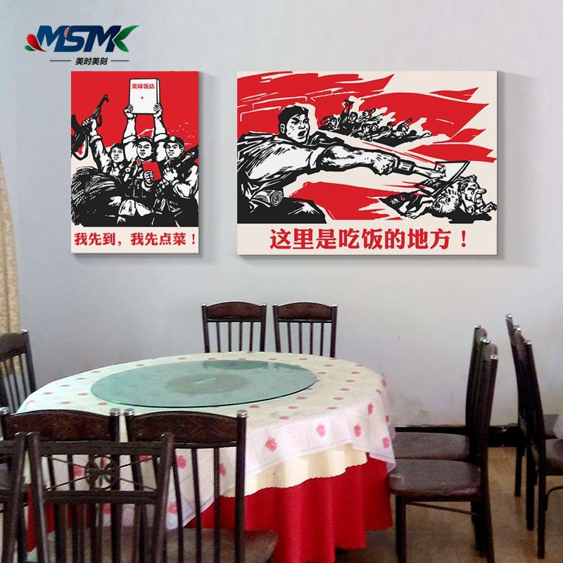 美时美刻 革命漫画幽默搞笑饭店装饰画餐厅标语烧烤店壁画火锅店挂画图片