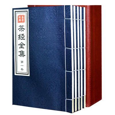 茶經全集 【宣紙線裝】(5卷)