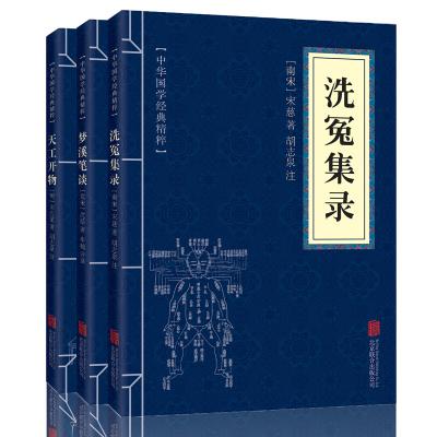 梦溪笔谈 天工开物 洗冤集录 文白对照 套装全3册 中国古代科技 中华国学经典精粹