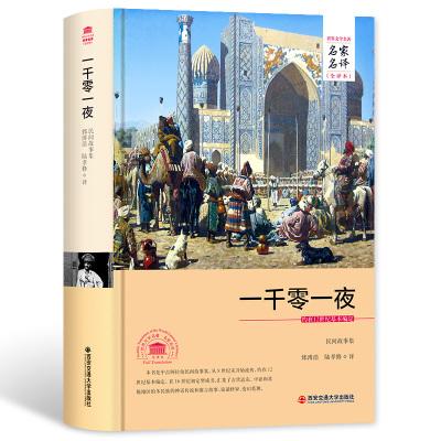 名家名譯全譯本 一千零一夜 無刪節完整中文版 一千零一夜故事全集 一千零一夜正版書籍 一千