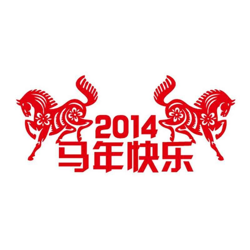 马年大跨步 个性一百2016中国结个性庆典庆典窗花福字对联新年门贴