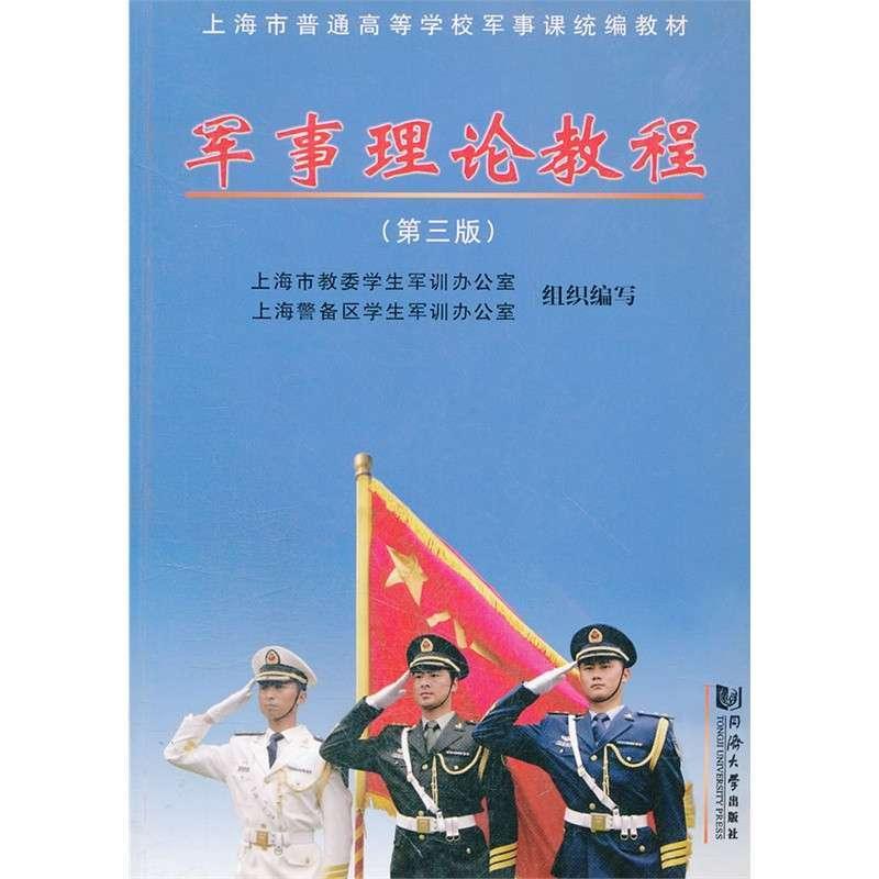 《教程军事教程(上海市普通高等学校军事课统哪儿去网理论图片