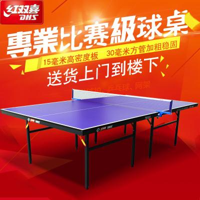 红双喜DHS 乒乓球台家用/比赛 防水耐磨标准球桌 折叠乒乓球桌