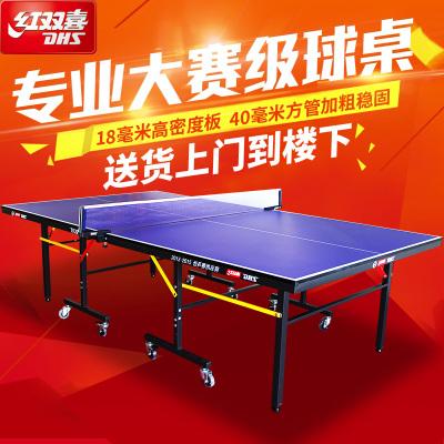 红双喜 标准台面 比赛/家用折叠移动乒乓球桌 乒乓球台(送乒乓球拍+乒乓球)