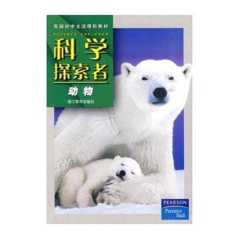中国神圣的动物
