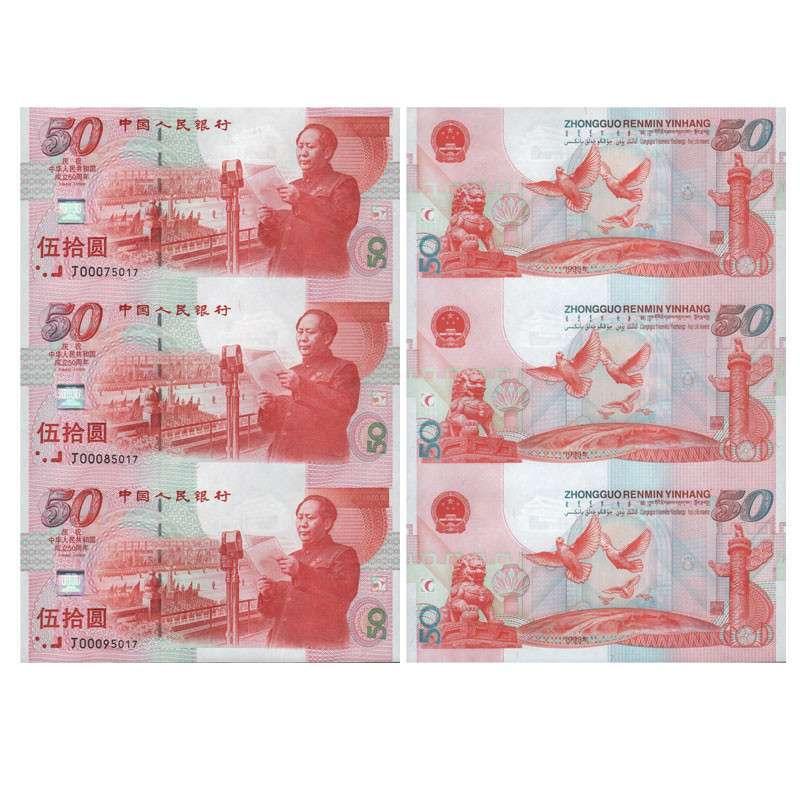 建国50周年纪念钞三连体