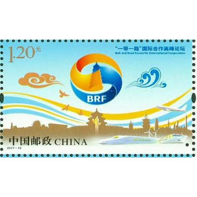 2017-10 《一帶一路 國際合作高峰論壇》 郵票 單枚