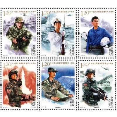 2017-18 《中國人民解放軍建軍九十周年》紀念郵票 套票