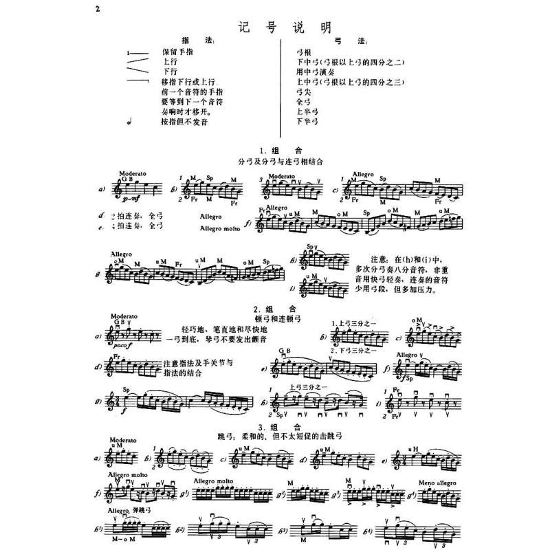 开塞36首小提琴练习曲