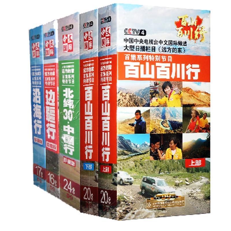 正版cctv远方的家 边疆行 北纬30度 中国行 沿海行 百山百川行 97dvd