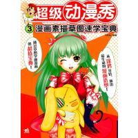 中国青年出版社漫画动漫和零男孩学基础素材手正装发型学堂图片