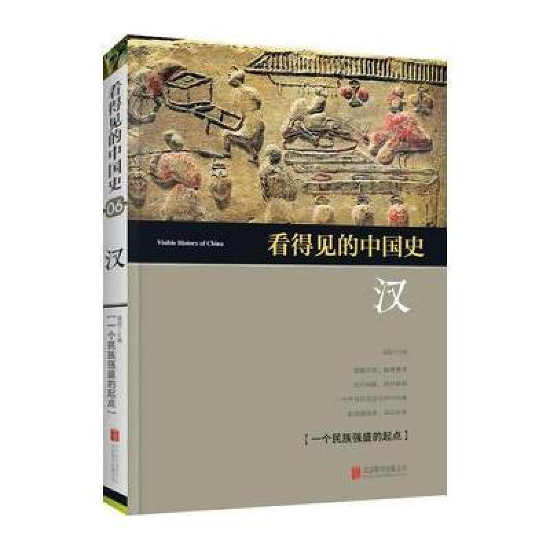 正版书籍看得见的中国史 汉 9787550297241 童超
